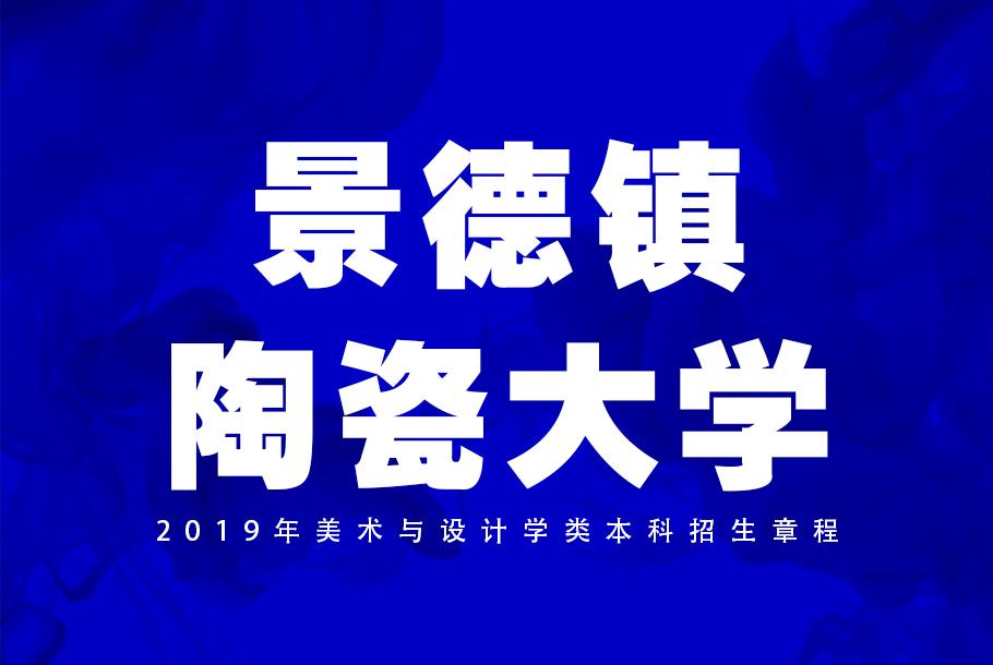 资讯_校考资讯   2019年景德镇陶瓷大学美术与设计学类本科招生章程