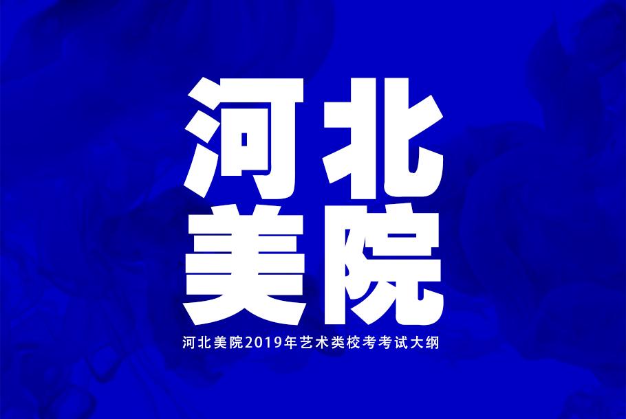 资讯_校考资讯   河北美院2019年艺术类校考考试大纲发布!